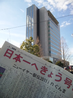 あけおめin太田中継所